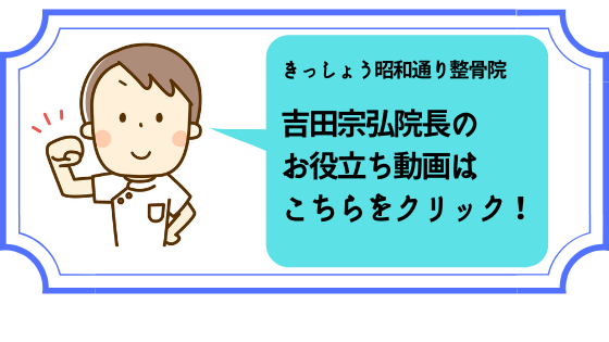 きっしょう昭和通り整骨院吉田院長のお役立ち動画はこちら